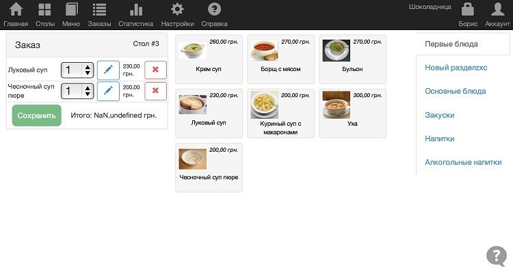 Облачная автоматизация кафе, ресторанов и фаст-фудов - Inservery
