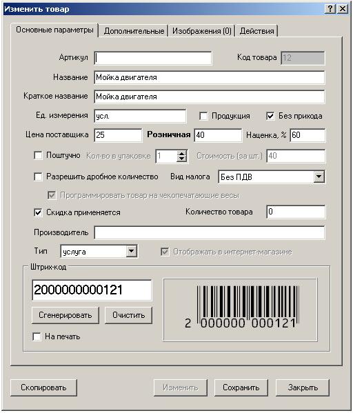 Автоматизации автомойки МиниСофт Коммерция (Авто)